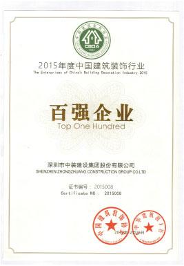 中国建筑装饰行业百强企业