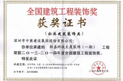 全国建筑工程装饰奖