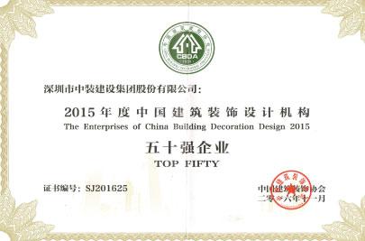 中国建筑装饰设计机构五十强企业