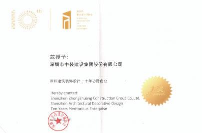 中国建筑装饰设计十年功勋企业