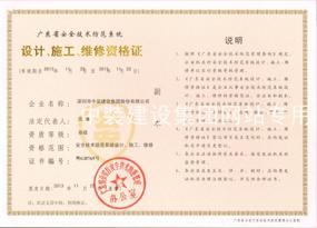 防水防腐保温工程专业承包壹级