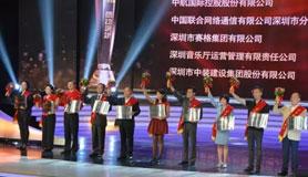 """2016年荣获第十三届深圳关爱行动""""十佳爱心企业"""""""