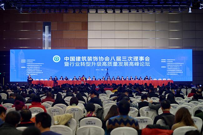 汇盈娱乐平台注册总裁庄展诺当选为中国建筑装饰协会副会长