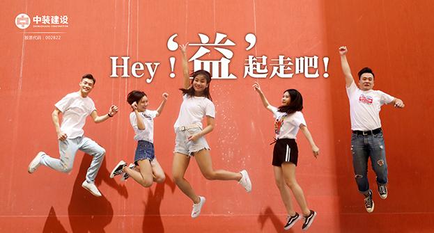 "www.95998888.com:Hey!""益""起走吧!"