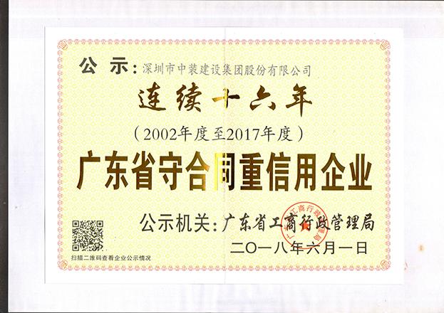 """汇盈娱乐平台注册连续十六年获""""广东省守合同重信用企业""""称号"""