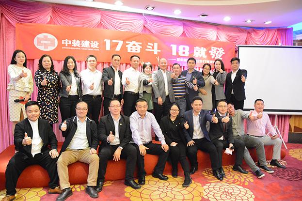 17奋斗 18就发——汇盈娱乐平台注册管理中心召开2017年度晚会