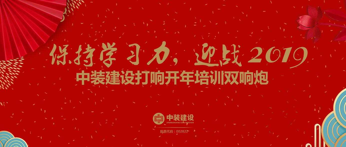 保持学习力,迎战2019 ——汇盈娱乐平台注册打响开年培训双响炮