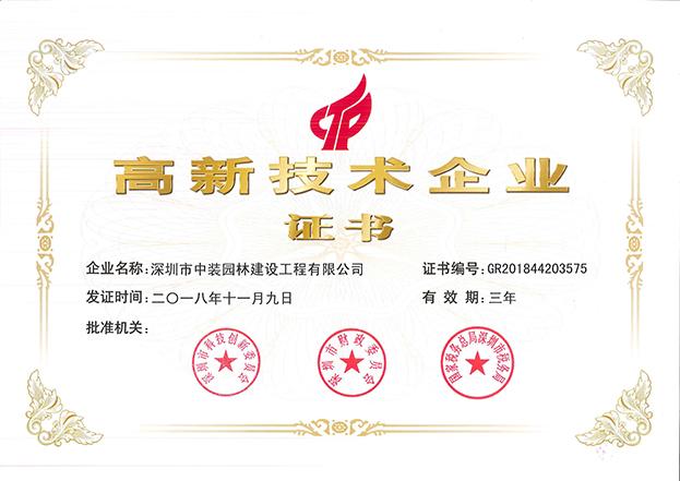 www.95998888.com全资子公司中装园林通过国家高新技术企业认定
