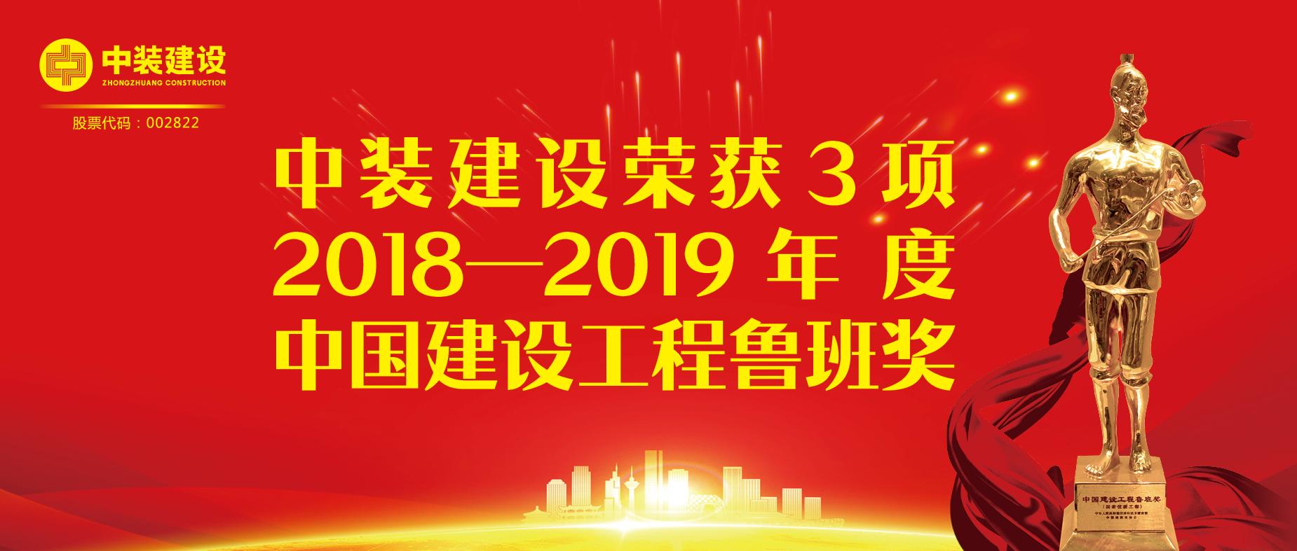 吉祥访手机投注站建设荣获3项2018-2019年度中国建设工程鲁班奖