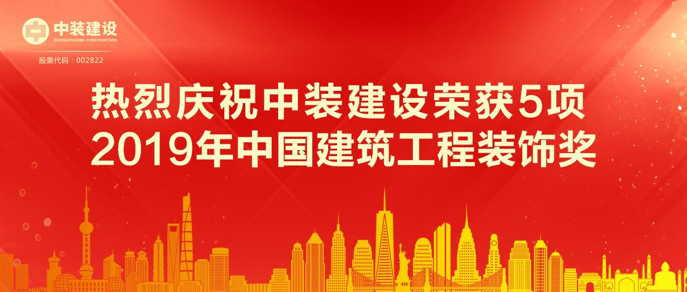 吉祥访手机投注站建设荣获5项 2019年中国建筑工程装饰奖