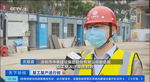 央视采访汇盈娱乐平台注册项目部 聚焦深圳建筑业复工复产