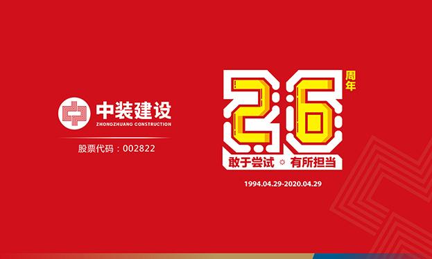 中装黑龙江11选5玩法和奖金26周年记 | 敢于尝试 有所担当