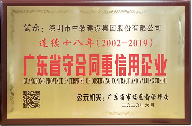"""汇盈娱乐平台注册连续十八年荣膺 """"广东省守合同重信用企业""""称号"""