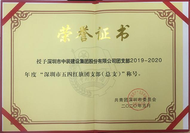 汇盈娱乐平台注册团支部工作荣获多项省市级荣誉