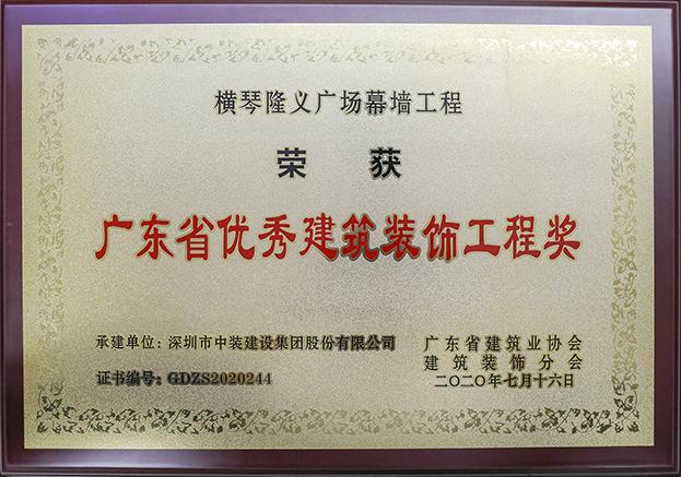 """汇盈娱乐平台注册荣获3项2020年""""广东省优秀建筑装饰工程奖"""""""