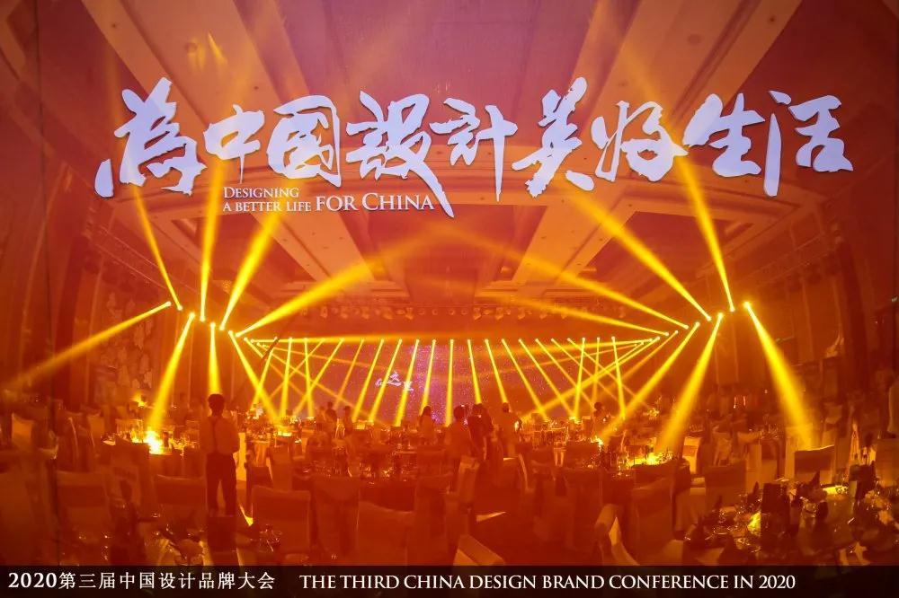 2020中国设计品牌大会 汇盈娱乐平台注册与你一起致敬品牌的力量