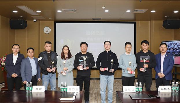 """以绩优奋斗者为本 汇盈娱乐平台注册颁发""""盈利之星""""奖"""