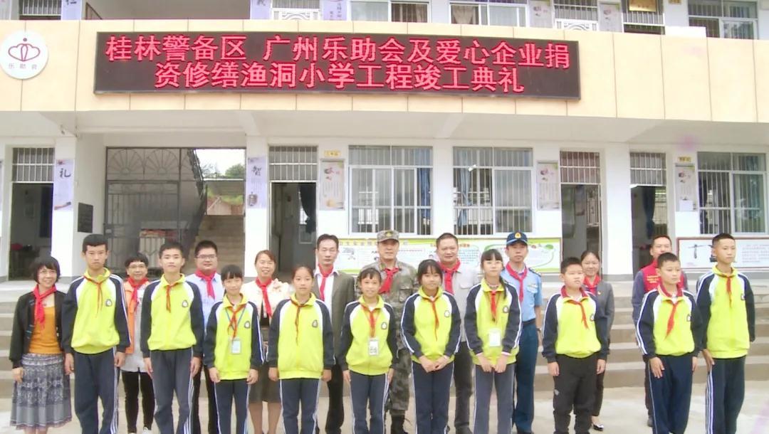 支持乡村教育 汇盈娱乐平台注册积极助力永福县渔洞小学升级改造