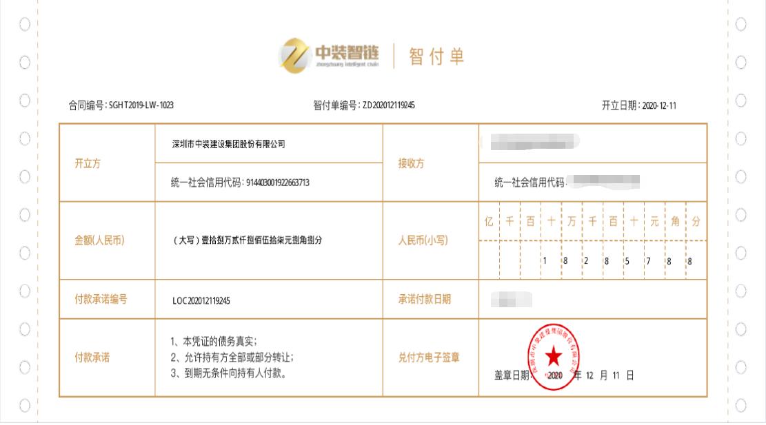 汇盈娱乐平台注册:智链供应链平台开出首张银行区块链智付单