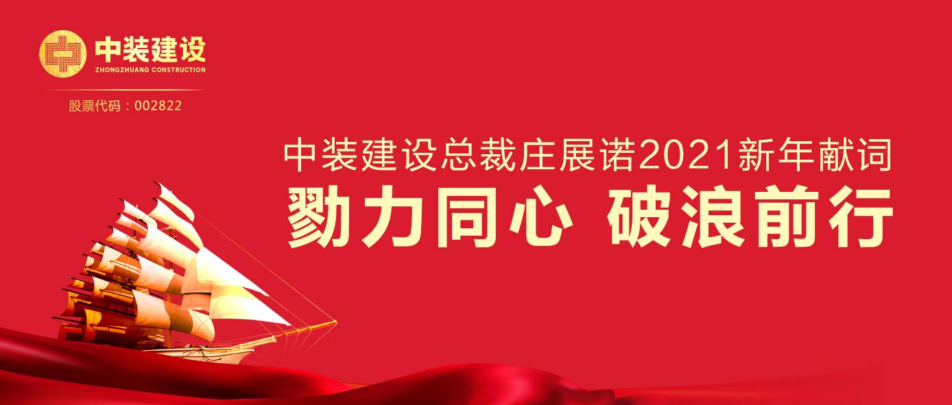 汇盈娱乐平台注册总裁庄展诺2021新年献词   勠力同心 破浪前行