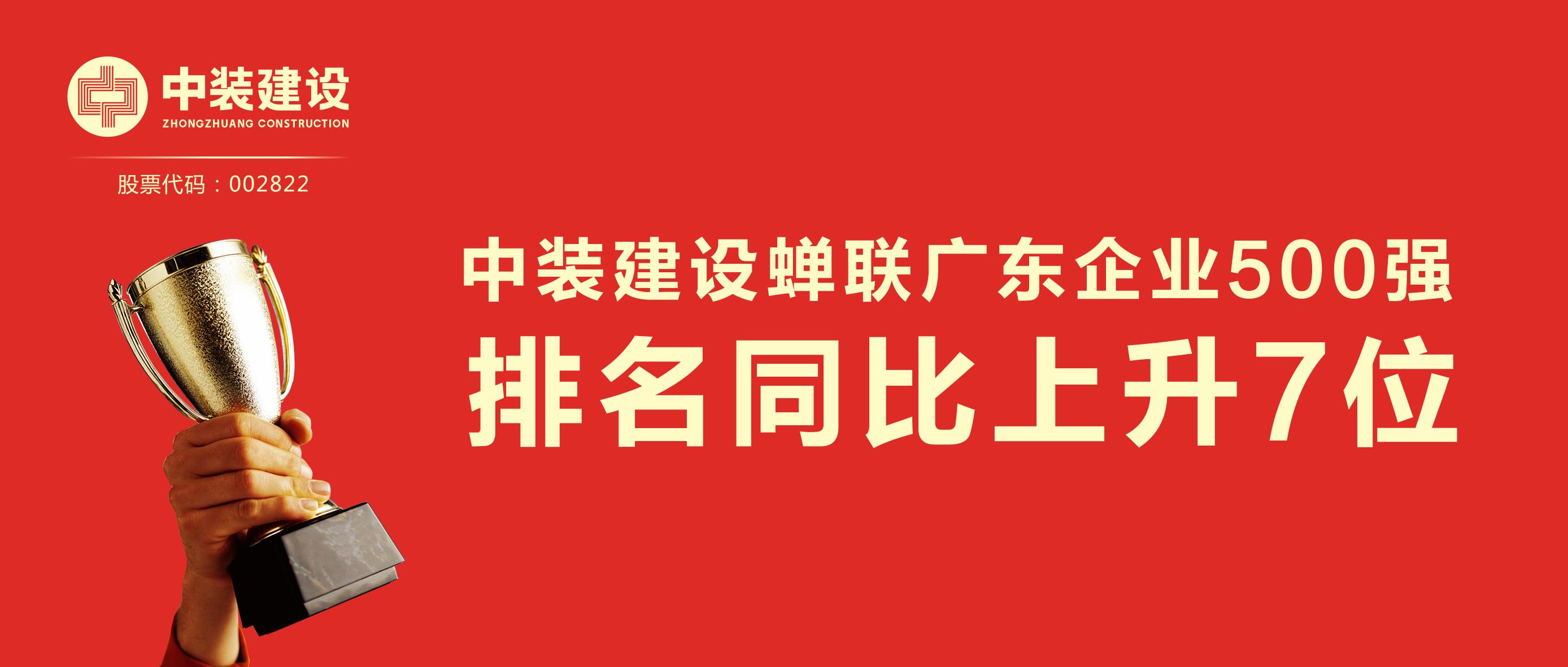 汇盈娱乐平台注册蝉联广东企业500强 排名同比上升7位