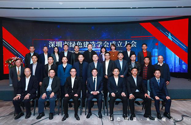 深圳市绿色建造学会成立 汇盈娱乐平台注册当选副会长单位