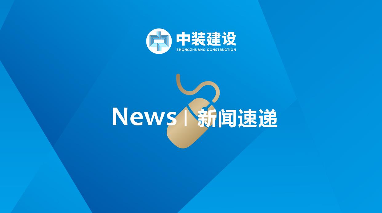 2.3亿元!中装建工中标广州安达股份施工总承包项目