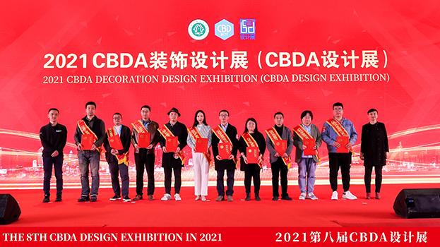 中国装饰设计奖(CBDA)大奖揭晓 汇盈娱乐平台注册斩获两项金奖